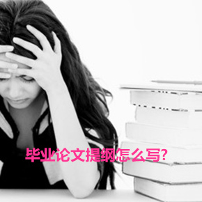 畢業論(lun)文提(ti)綱怎(zen)麼寫(xie)